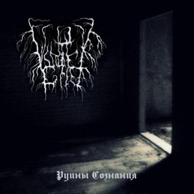 WINTER GRIEF - Руины Сознания