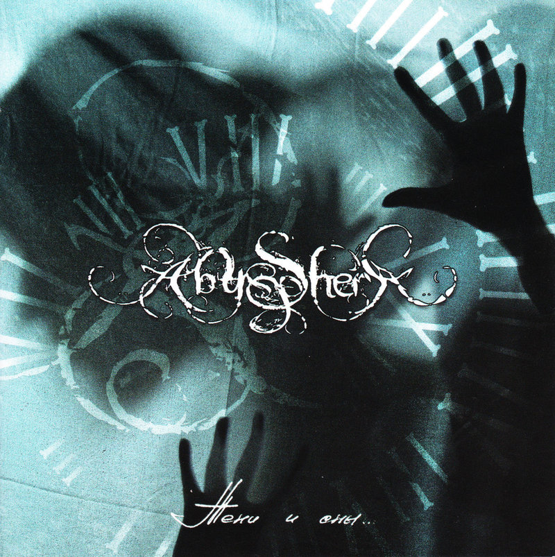 ABYSSPHERE - Shadows And Dreams [Тени и сны...]