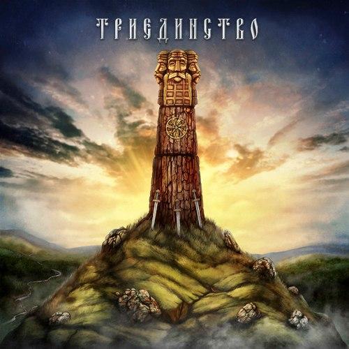 OPRICH / PIAREVARACIEN / CHUR - Triunity