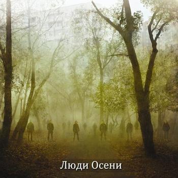 LUDI OSENI - Vosstanie