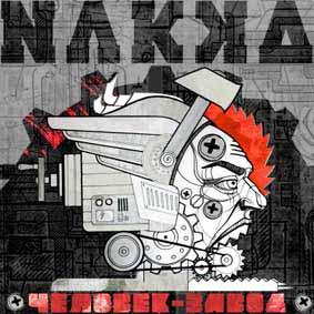 NAKKA - Человек-Завод