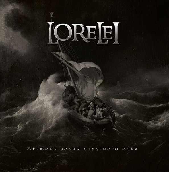 LORELEI - Угрюмые волны студёного моря