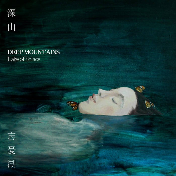 深山 (DEEP MOUNTAINS) - 忘憂湖 (Lake Of Solace)