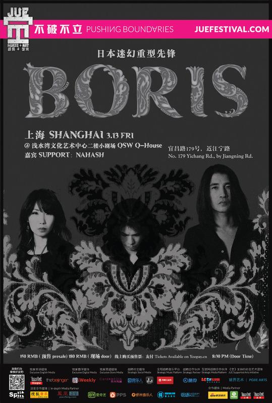 BORIS - Jue Festival 2015 (13/03/2015 @ Q-Hall, Shanghai)