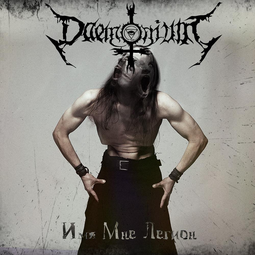 DAEMONIUM - Имя Мне Легион
