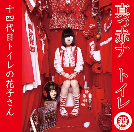 十四代目トイレの花子さん - 真っ赤ナトイレ