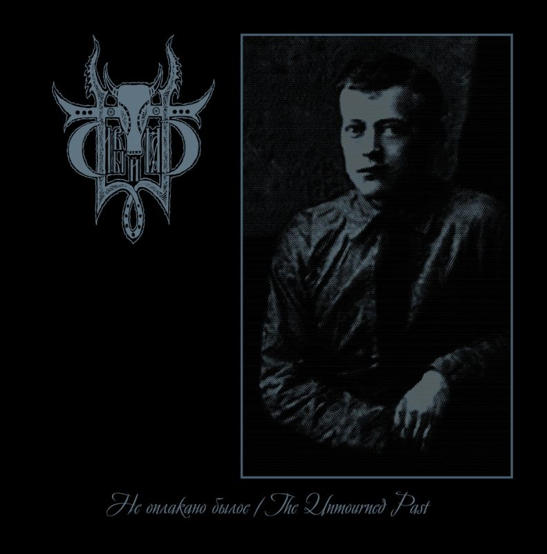 SIVYJ YAR - The Unmourned Past