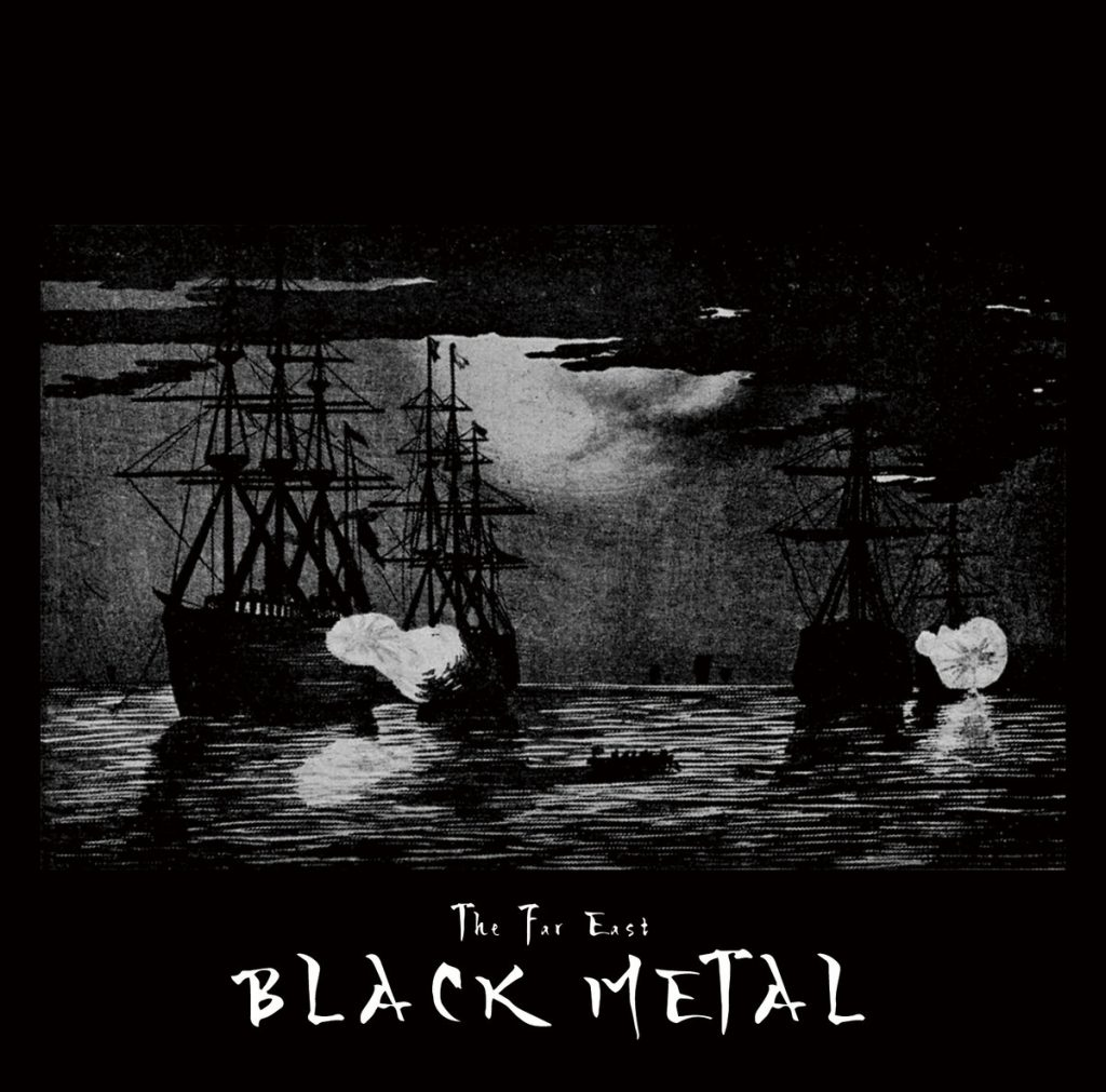 10 ANNI DI BLACK METAL GIAPPONESE: ZERO DIMENSIONAL RECORDS #01 A.A.V.V. - The Far East Black Metal