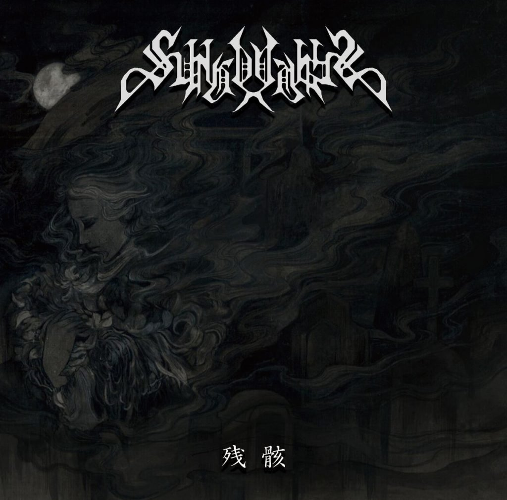 10 ANNI DI BLACK METAL GIAPPONESE: ZERO DIMENSIONAL RECORDS #15 SUNGODDESS - 残骸