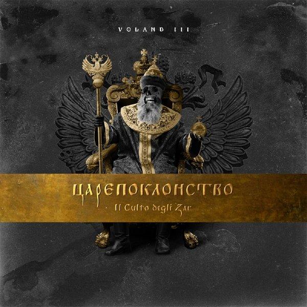 VOLAND - Voland III: Царепоклонство - Il Culto Degli Zar